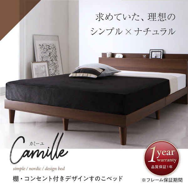すのこベッド【Camille】カミーユ ベッドフレームのみ シングル