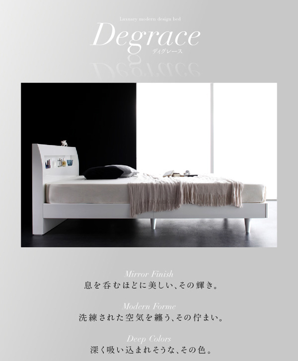 すのこベッド【Degrace】ディ・グレースの特徴