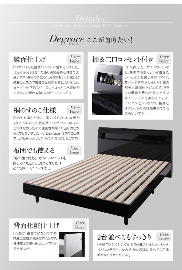 すのこベッド【Degrace】ディ・グレースのここが知りたい!