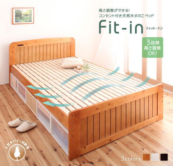すのこベッド【Fit-in】フィット・イン