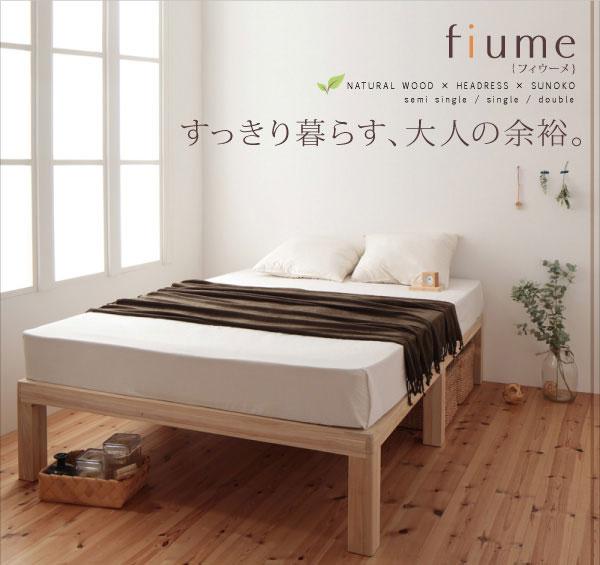 総桐ヘッドレス すのこベッド【fiume】フィウーメ