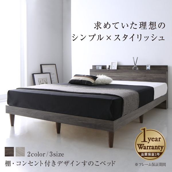 すのこベッド【Grayster】グレイスター ベッドフレームのみ シングル