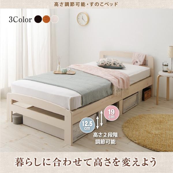 すのこベッド【Marone】マローネ