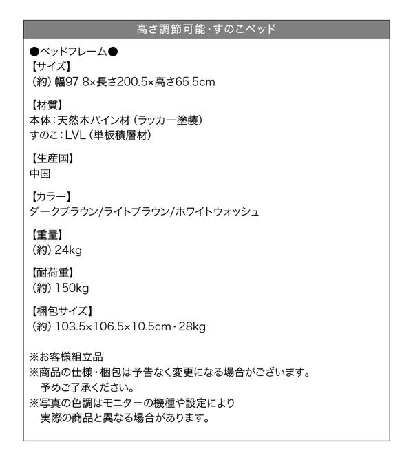 すのこベッド【Marone】マローネ 特徴