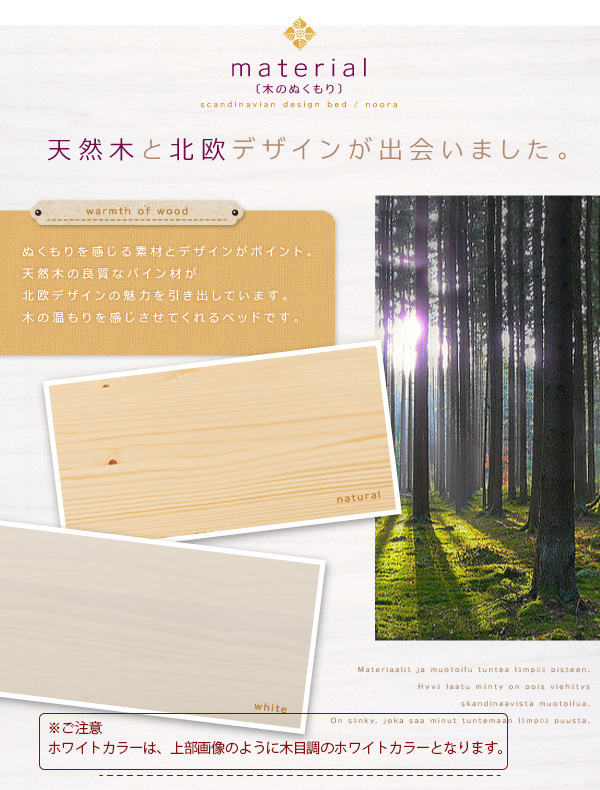 天然木を使用した北欧デザインベッド