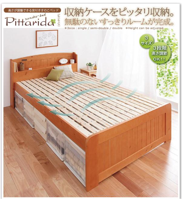 すのこベッド【pittarida】ピッタリダ