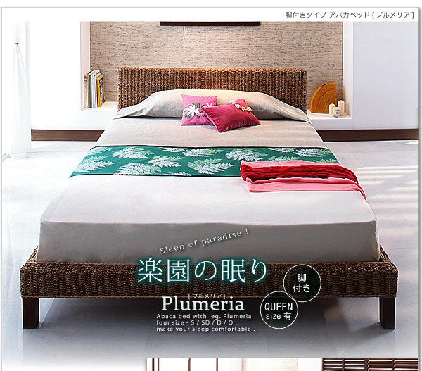 すのこベッド【Plumeria】プルメリア