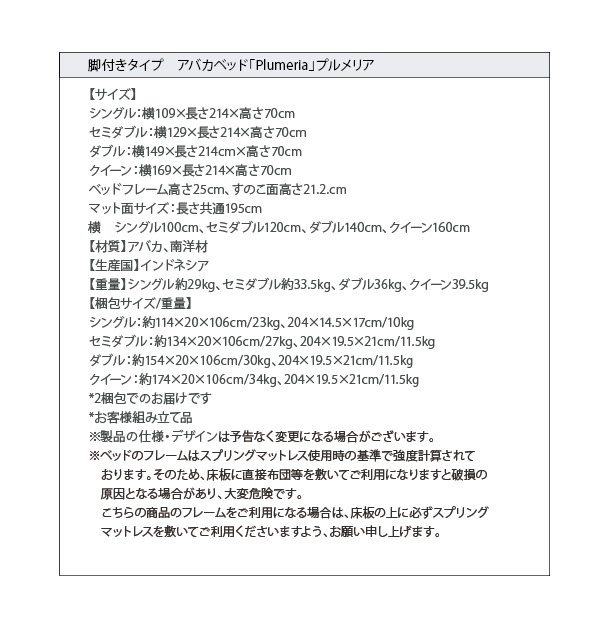 すのこベッド【Plumeria】プルメリア詳細