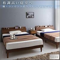 並べて置ける ツイーンすのこベッド【Ruchlis】ラクリス