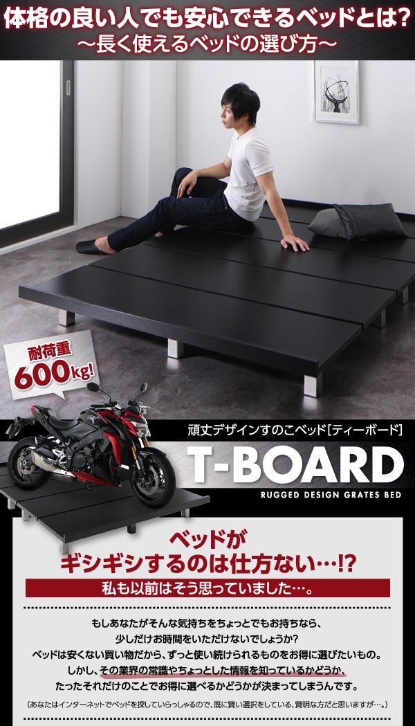 すのこベッド【T-BOARD】ティーボード