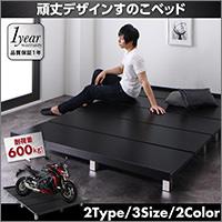頑丈で丈夫な すのこベッド【T-BOARD】ティーボード