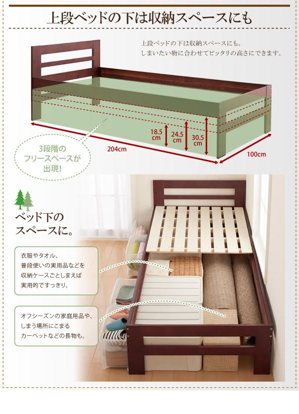 上段ベッドの下は収納スペースにも