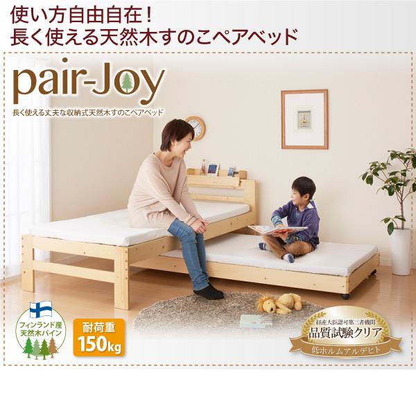丈夫な収納式天然木すのこペアベッド【pair-Joy】ペアジョイ
