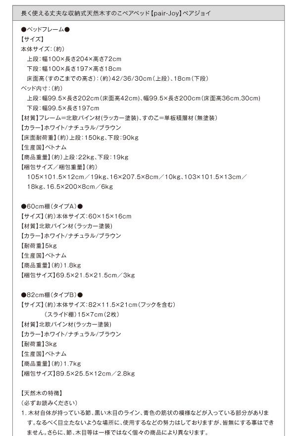 丈夫な収納式天然木すのこペアベッド【pair-Joy】ペアジョイ詳細