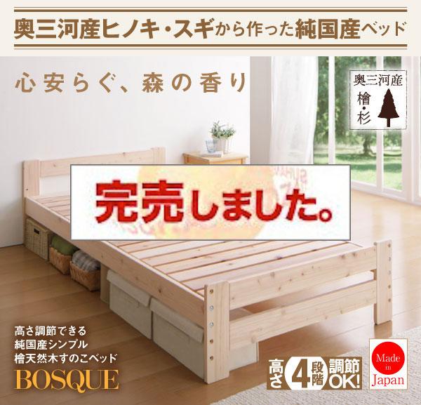 檜天然木すのこベッド【BOSQUE】ボスケ