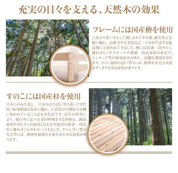 天然木の効果
