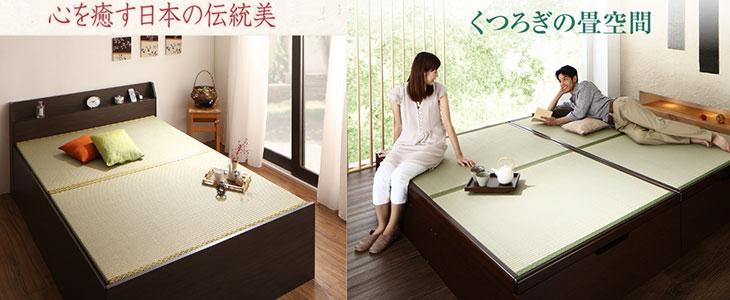 い草畳ベッド