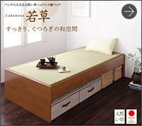 すのこ畳ベッド【若草】わかくさ