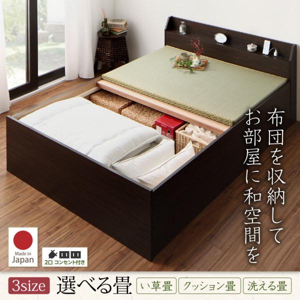 布団が収納できる棚・コンセント付き畳ベッド