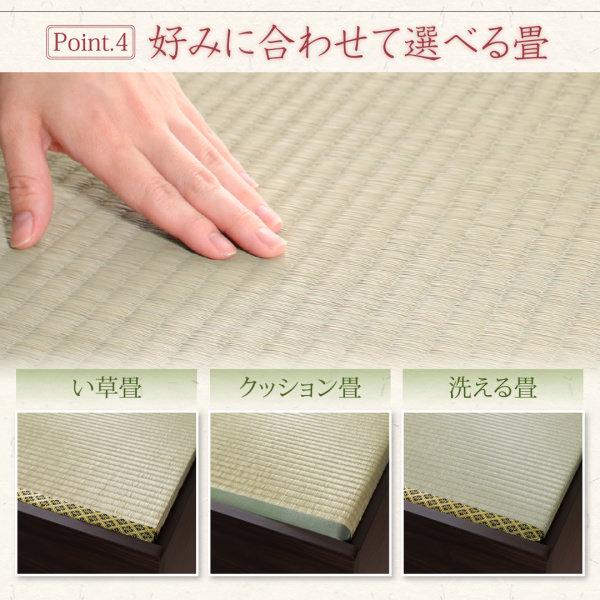 好みに合わせて選べる畳