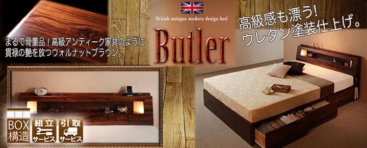 ヴィンテージ風収納ベッド【Butler】バトラー
