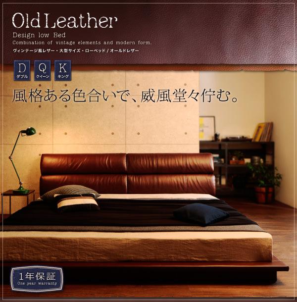 ヴィンテージ風レザー・大型ローベッド【OldLeather】オールドレザー