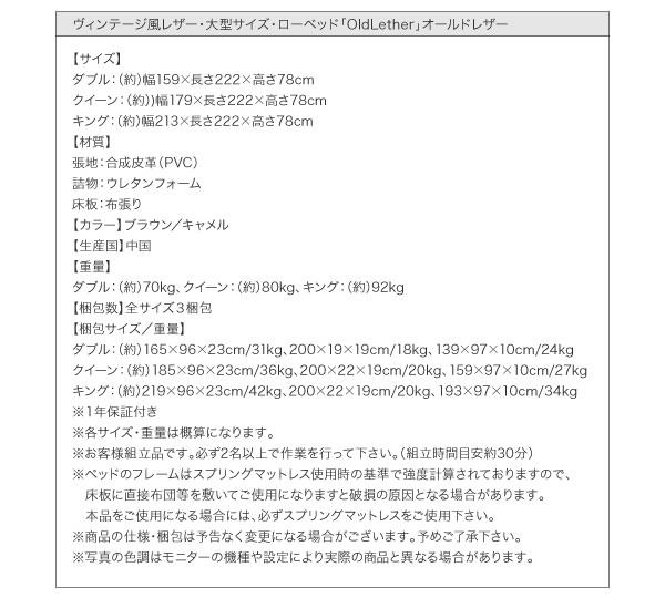 ヴィンテージ風レザー・大型ローベッド【OldLeather】オールドレザ詳細