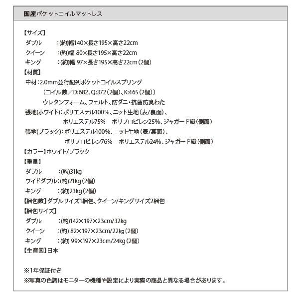 国産ポケットコイルマットレス詳細