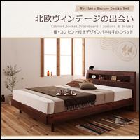 ヴィンテージデザインすのこベッド【Hagee】ハージー