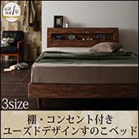 ヴィンテージスタイル すのこベッド【Jatim】ジャティム