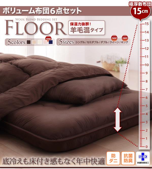 ボリューム布団6点セット【FLOOR 】フロア 羊毛混タイプ