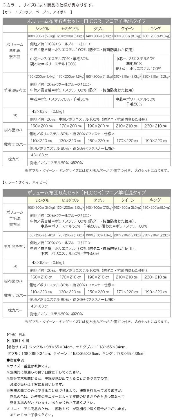 ボリューム布団6点セット【FLOOR 】フロア 羊毛混タイプ詳細