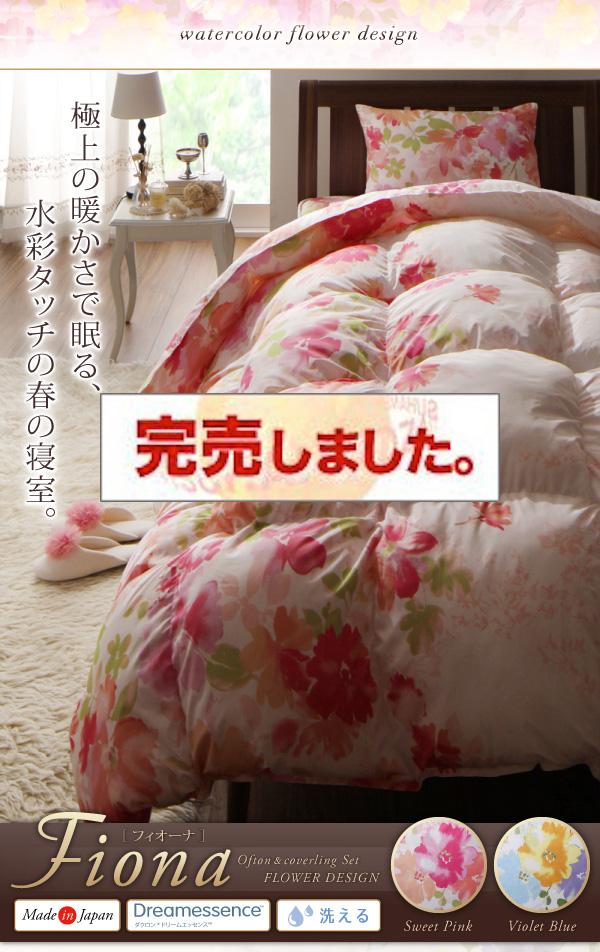 雲のようにふんわり軽くて羽毛よりも暖かい洗える寝具セット