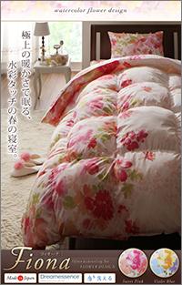 羽毛よりも暖かい洗える寝具セット【Fiona】フィオーナ