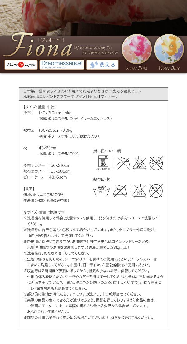水彩画風エレガントフラワーデザイン【Fiona】フィオーナ詳細